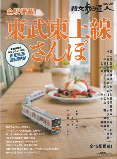 雑誌掲載 東武東上線さんぽ(散歩の達人MOOK)_f0235809_1221766.jpg