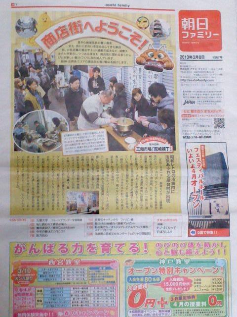 「朝日ファミリー」紙に尼崎横丁が紹介されました!_a0196732_2214339.jpg