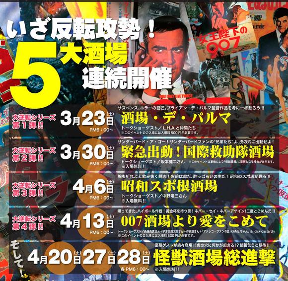 怪獣酒場の大攻勢!!_a0196732_22283014.jpg