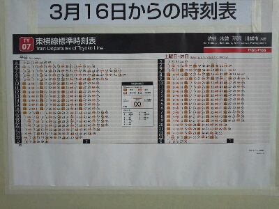 3/16からの自由が丘駅の時刻表_d0057733_21271587.jpg