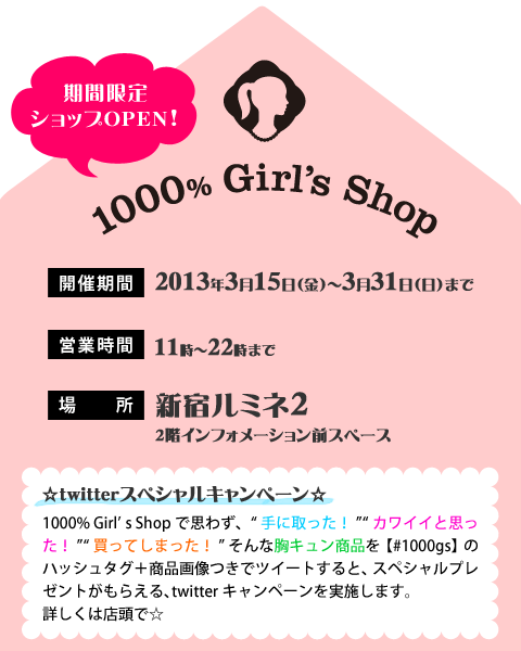 1000% Girl's Shopに参加します☆_c0223838_464219.png