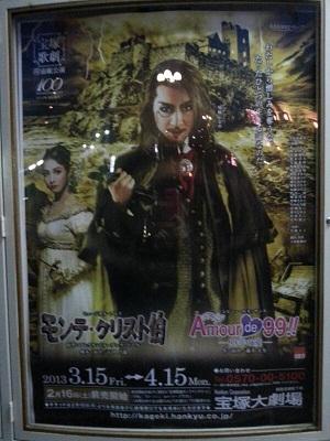 ☆*:.。. タカラジェンヌの衣装が出張中 atソリオ宝塚.。.:*☆_a0218340_1195165.jpg