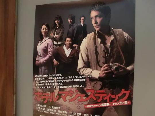 舞台「ホテル マジェスティック ~戦場カメラマン澤田教一 その人生と愛~」_d0212451_2301496.jpg