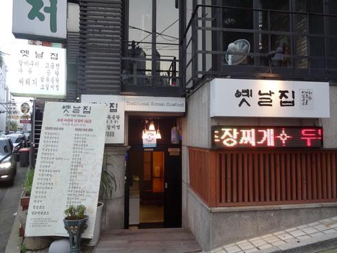 8月のソウル旅行 その4  「イエンナルチプ」で絶品明太子♪_f0054260_21455068.jpg