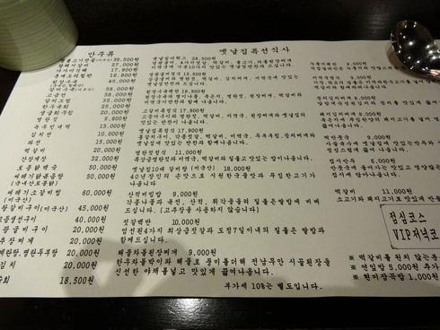 8月のソウル旅行 その4  「イエンナルチプ」で絶品明太子♪_f0054260_21464618.jpg