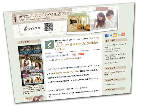【あやめ池店】ブレスあやめ池店のブログがお引越し!!_c0080367_10564087.jpg