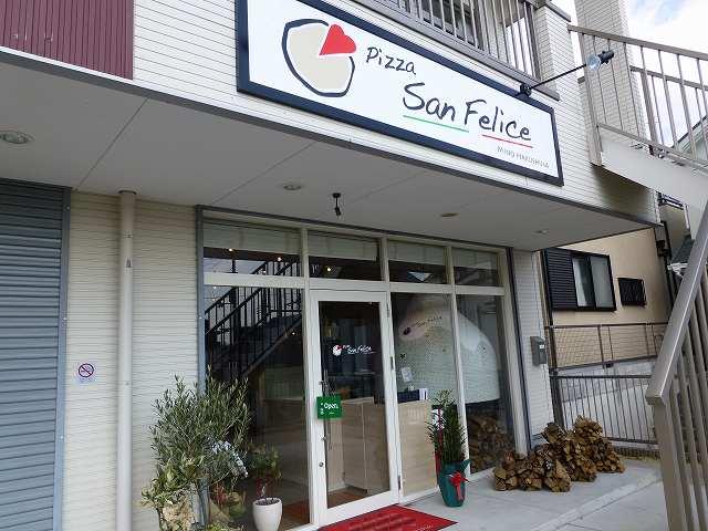 Pizza San Felice(ピッツア サン・フェリーチェ) 箕面_c0118393_7363897.jpg
