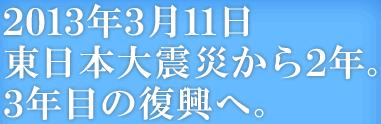 震災!を,想う日~!_d0060693_1951543.png