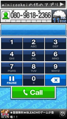 誰よりも早く電話をかけよう!電話早打ちiPhoneアプリ「無限電話かけ」(無料)_d0174998_11112344.jpg