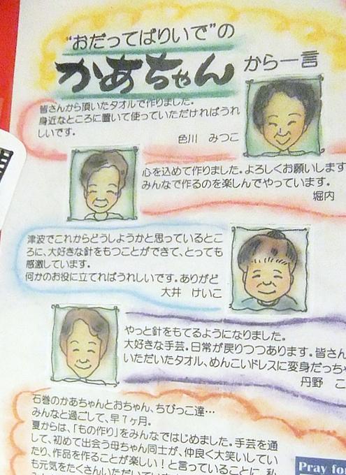 NYの東日本大震災追悼式典「TOGETHER FOR 3.11」詳細情報_b0007805_113319.jpg