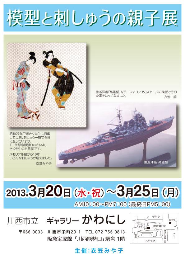 模型と刺繍の親子展_b0068412_1619554.jpg