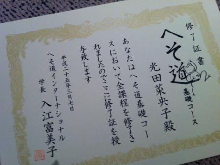 入江監督の『へそ道』受けてました_c0125114_23162967.jpg