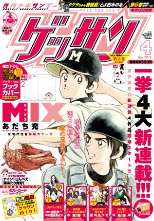 ゲッサン4月号「MIX」本日発売!!_f0233625_1648381.jpg