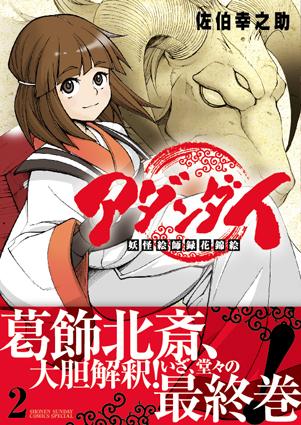 ゲッサン4月号「MIX」本日発売!!_f0233625_1720967.jpg