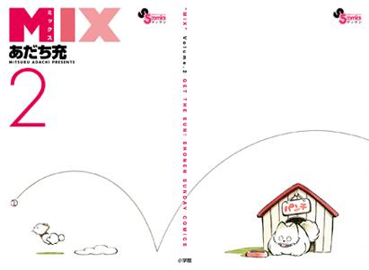 ゲッサン4月号「MIX」本日発売!!_f0233625_17312941.jpg
