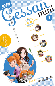 ゲッサン4月号「MIX」本日発売!!_f0233625_17345555.jpg