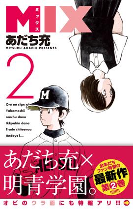 ゲッサン4月号「MIX」本日発売!!_f0233625_1772194.jpg
