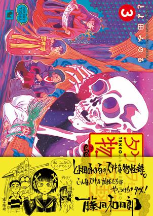 ゲッサン4月号「MIX」本日発売!!_f0233625_1818206.jpg
