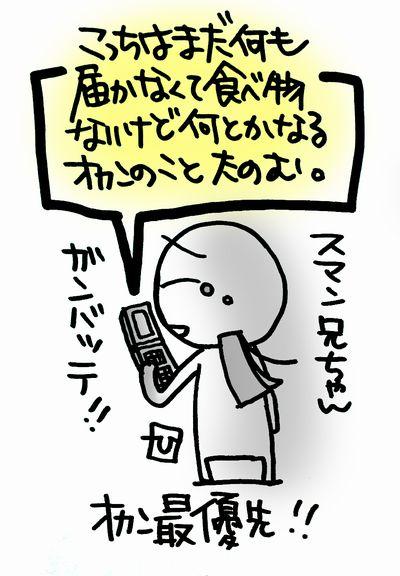 c0088343_6331019.jpg