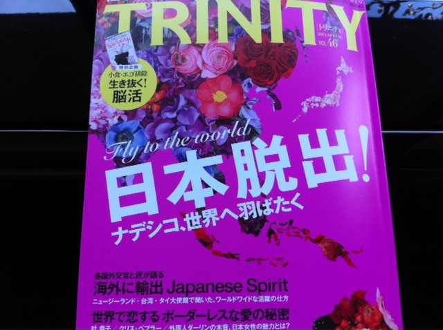 3月12日 雑誌『TRINITY』_d0171384_12425763.jpg