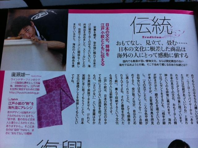 3月12日 雑誌『TRINITY』_d0171384_12425765.jpg