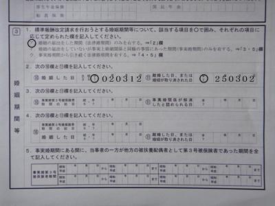 標準報酬改定請求書 (2)_d0132289_113236.jpg