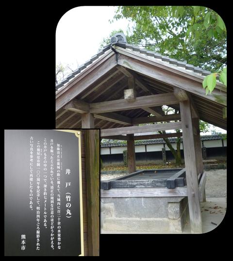熊本城の井戸♪_b0228113_10154938.png