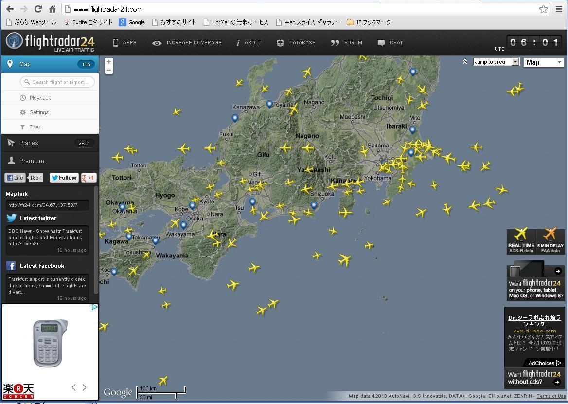 飛行機ぐるぐる flightradar24_e0219520_1514263.jpg
