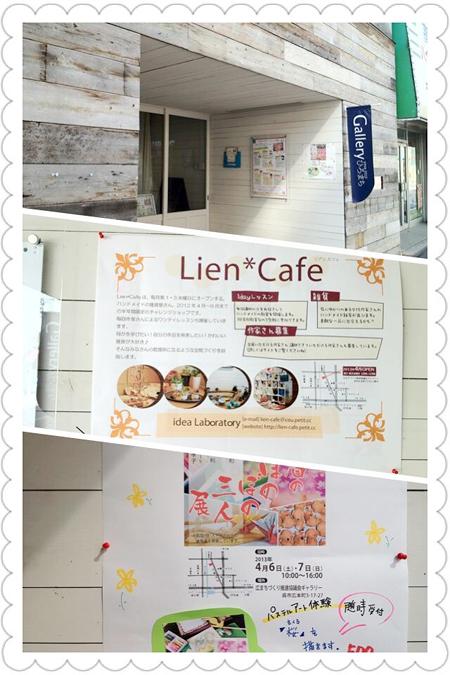 ■◎広まちづくり推進協議会ギャラリーにて◎ 【Lien*Cafe】4月3日に始動します■_f0080530_7492762.jpg