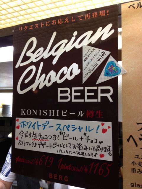 """【樽生情報♪】ホワイトデースペシャル!\""""ベルジャンチョコビール\""""今だけ生チョコつき♪デザートビールとしてお楽しみいただけます。バレンタインのお返しのサプライズにも♪_c0069047_20542662.jpg"""
