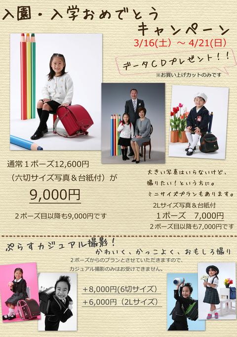 入園・入学記念写真 キャンペーン_e0275450_985147.jpg
