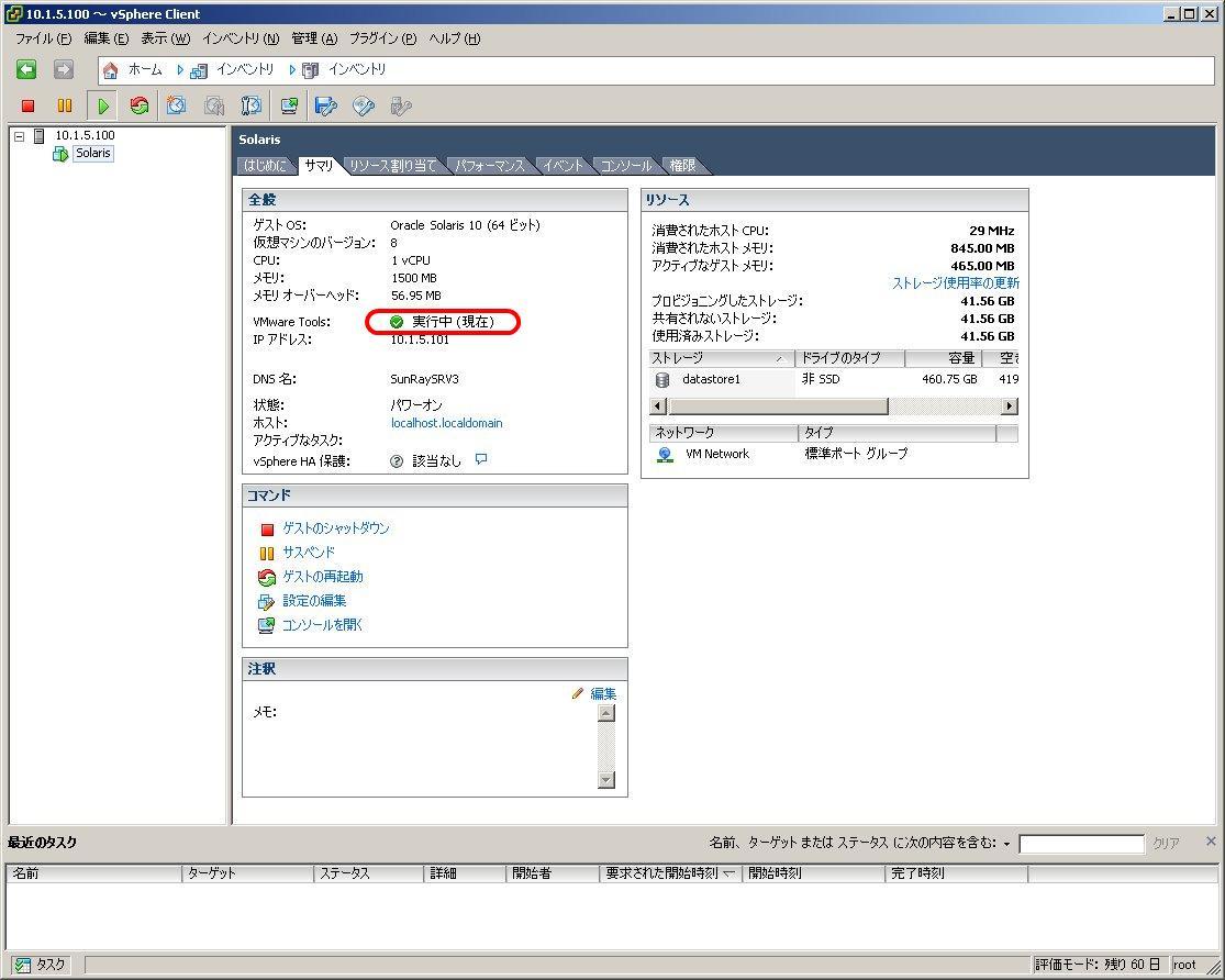 (VMware)SolarisにVMwareToolsを入れてみる_e0091163_540368.jpg