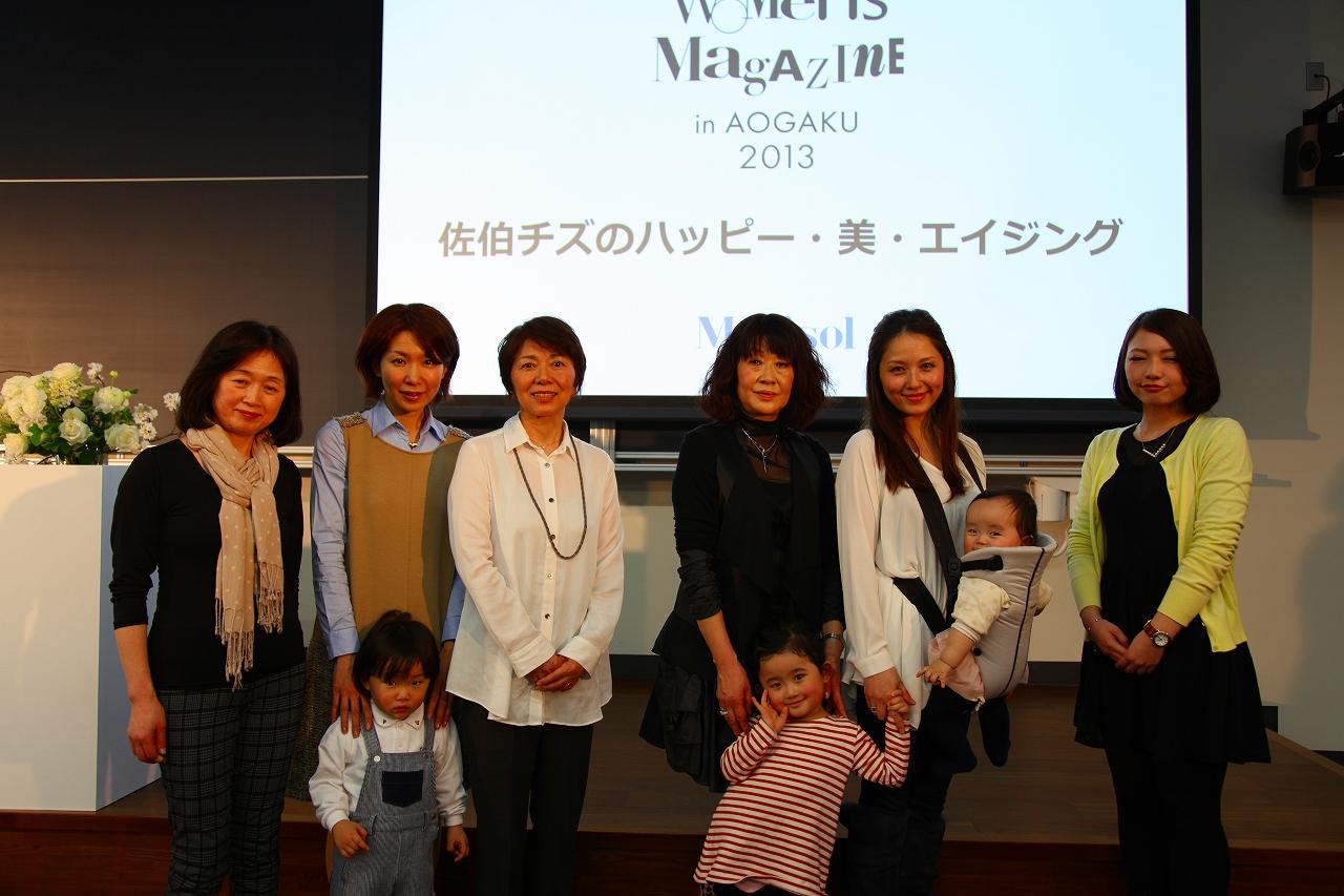 『WOMEN'S MAGAZINE in AOGAKU 2013』ありがとうございました!_c0212972_11352230.jpg
