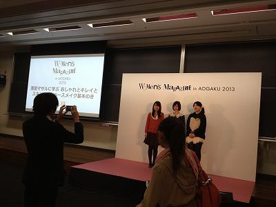 『WOMEN'S MAGAZINE in AOGAKU 2013』ありがとうございました!_c0212972_1147038.jpg
