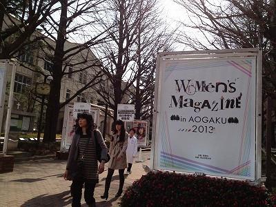 『WOMEN'S MAGAZINE in AOGAKU 2013』ありがとうございました!_c0212972_1151361.jpg