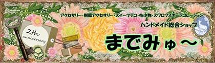 本日3/10(火)21時よりまでみゅ〜新作販売です*_a0139874_2244357.jpg