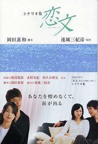 恋文 ~私が愛した男~ 全10話_e0059574_110794.jpg