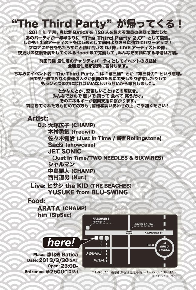 3/30 (SAT) 「The Third Party 2.0」 @恵比寿 Batica_e0153779_18532351.jpg