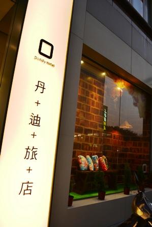 食在有趣 台湾、美食めぐり① 台北編 寬巷子QUANの花芸火鍋_b0053082_6572291.jpg