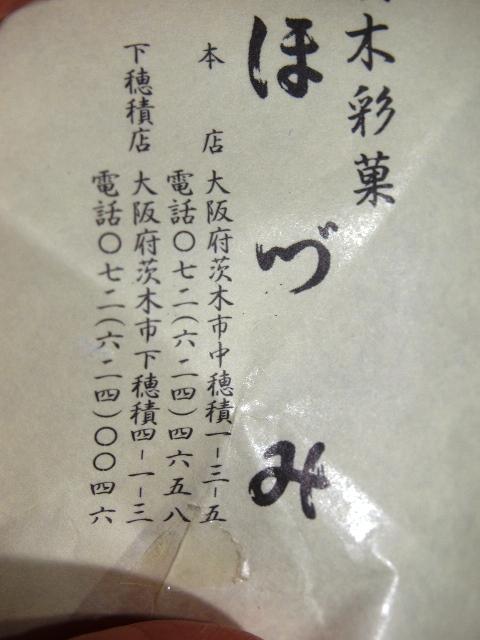 春を感じる和菓子_e0167593_273564.jpg