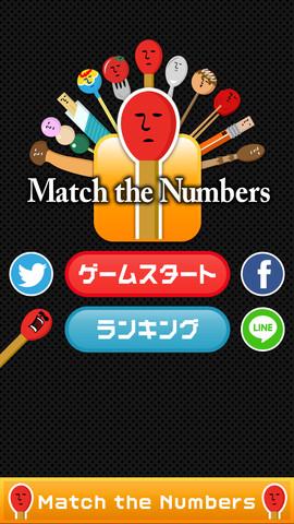 大人気アプリ「Touch the Numbers」とコラボ!?人気iPhoneアプリ新作「マッチ the Numbers」(無料)_d0174998_1017831.jpg