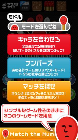 大人気アプリ「Touch the Numbers」とコラボ!?人気iPhoneアプリ新作「マッチ the Numbers」(無料)_d0174998_10221980.jpg