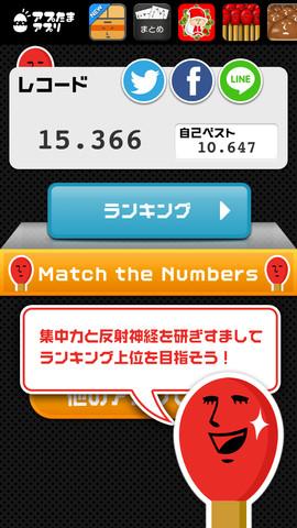 大人気アプリ「Touch the Numbers」とコラボ!?人気iPhoneアプリ新作「マッチ the Numbers」(無料)_d0174998_10263141.jpg