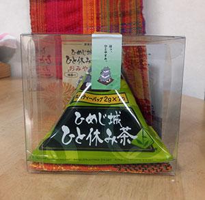 「ひめじ城ひと休み茶 播磨のおみやげBOX」_c0183102_18195249.jpg