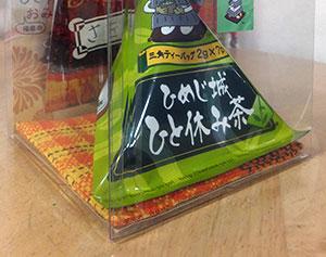 「ひめじ城ひと休み茶 播磨のおみやげBOX」_c0183102_18195461.jpg