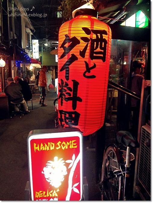 ハンサム食堂 で 美味しいタイ料理! @西荻窪_f0179404_6455378.jpg