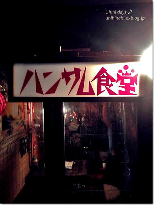 ハンサム食堂 で 美味しいタイ料理! @西荻窪_f0179404_6483676.jpg