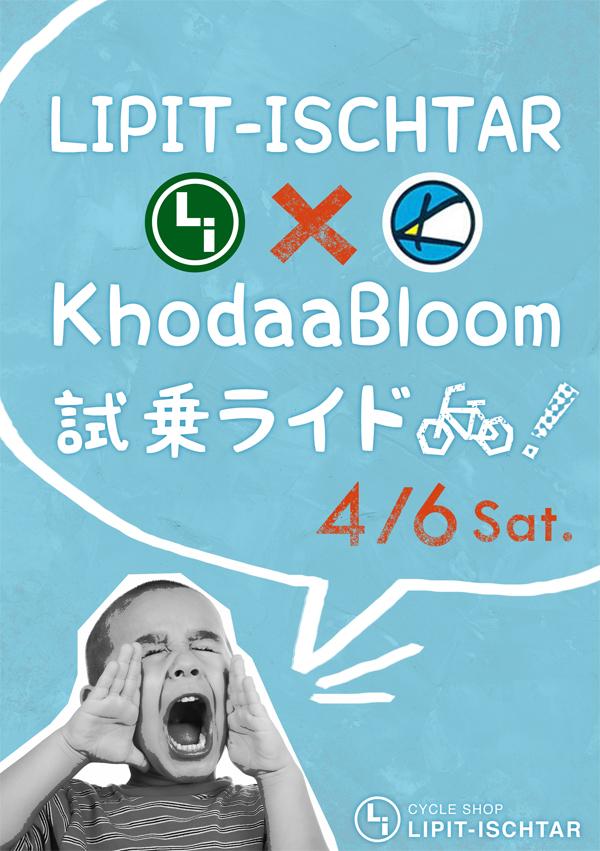 『LIPT-ISCHTAR』×『khodaa bloom』試乗ライド_b0212032_2194386.jpg