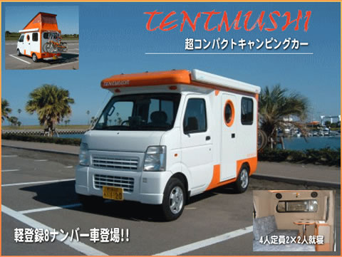 軽のキャンピングカー_a0139242_5244419.jpg