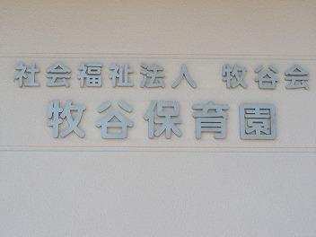 保育園でコマまわし_a0272042_175475.jpg